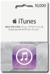 iTunes Card 10,000円分