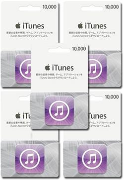 iTunes Card 50,000円分